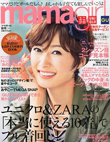 mama girl(ママガール) 2015年 10 月号 [雑誌]