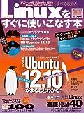 Linuxをすぐに使いこなす本 (100%ムックシリーズ)