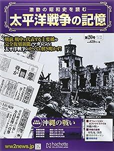 太平洋戦争の記憶 2015年 1/14 号 [雑誌]