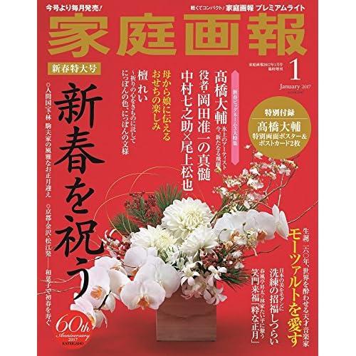 家庭画報 2017年 01月号プレミアムライト版 [雑誌]