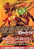 仮面ライダーSPIRITS(9) (マガジンZコミックス)