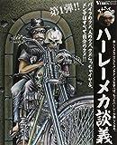 タメさんのハーレーメカ談義〈1〉バイクのタメ、人のタメ、タメらっちゃイヤよ、メンテはすべて自分のタメ!!