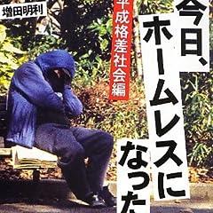 今日、ホームレスになった 平成格差社会編