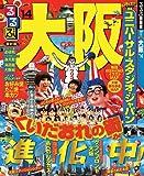 るるぶ大阪'14 (国内シリーズ)