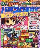 パチスロ実戦術DVD 2014年 01月号 [雑誌]