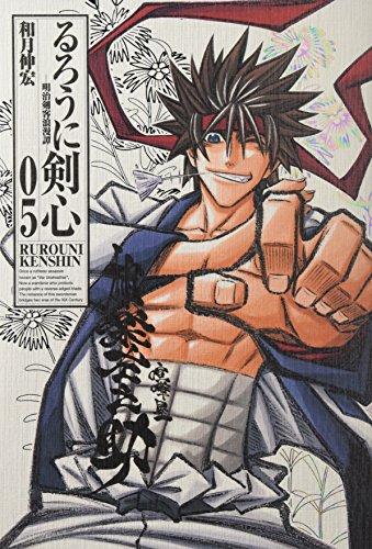 るろうに剣心―明治剣客浪漫譚 (05) (ジャンプ・コミックス)