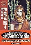 神竜光臨〈4〉闇の妖犬―「時の車輪」シリーズ第3部 (ハヤカワ文庫FT)