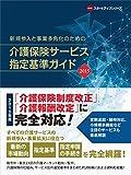 介護保険サービス指定基準ガイド2015 (NHCスタートアップシリーズ)