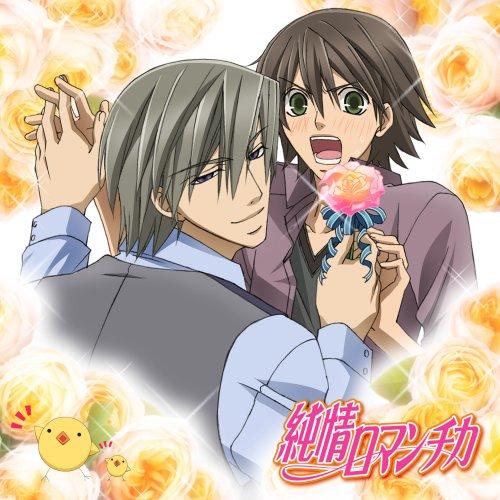 TVアニメ「純情ロマンチカ」エンディングテーマ 「ベイビーロマンチカ」
