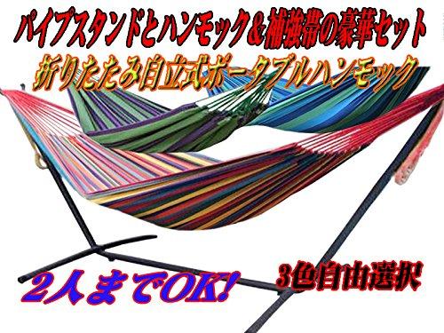 デューティージャパン 自立式スタンド付 ハンモック