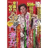 常識力ゼロの金の亡者女 2011年 03月号 [雑誌]