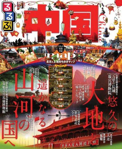 るるぶ中国 (るるぶ情報版海外)