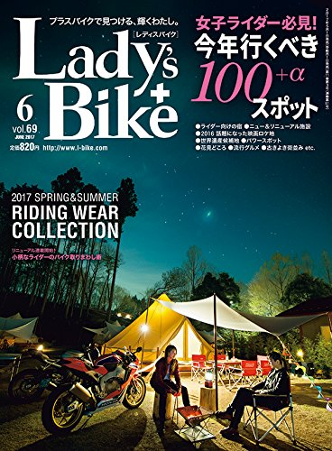 Lady's Bike 2017年6月号 大きい表紙画像
