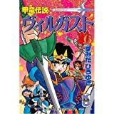 甲竜伝説ヴィルガスト 6 (コミックボンボン)