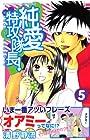 純愛特攻隊長! 第5巻 2006年10月13日発売