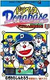 ドラベース―ドラえもん超野球外伝 (2) (てんとう虫コミックス―てんとう虫コロコロコミックス)