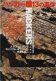 ハッカー/13の事件 (扶桑社ミステリー)