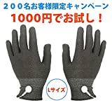 美容・運動用導電グローブ (Lサイズ) EMS 電気治療器用 [100名限定] 1000円お試し