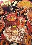 ハルタ 2014-DECEMBER volume 20 (ビームコミックス)