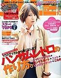 JILLE (ジル) 2011年 10月号 [雑誌]