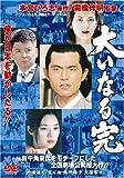 大いなる完 [DVD]