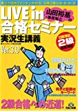 LIVE in合格セミナー 日商簿記2級 商業簿記
