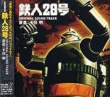 鉄人28号 オリジナルサウンドトラック