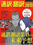 通訳・翻訳キャリアガイド2013