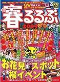 春るるぶ 2009 (JTBのMOOK)