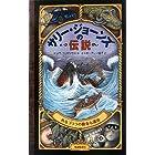 サリー・ジョーンズの伝説 あるゴリラの数奇な運命 (世界傑作童話シリーズ)