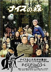 ナイスの森 The First Contact 豪華版 [DVD]