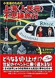 小富豪のための 上海<人民元>不思議旅行