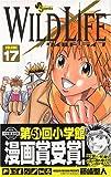 ワイルドライフ (Volume17) (少年サンデーコミックス)