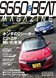 S660&BEAT MAGAZIN vol.03 (CARTOPMOOK)
