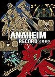 機動戦士ガンダム ANAHEIM RECORD(2)<機動戦士ガンダム ANAHEIM RECORD> (角川コミックス・エース)
