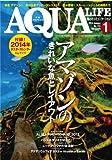 月刊 AQUA LIFE (アクアライフ) 2014年 01月号