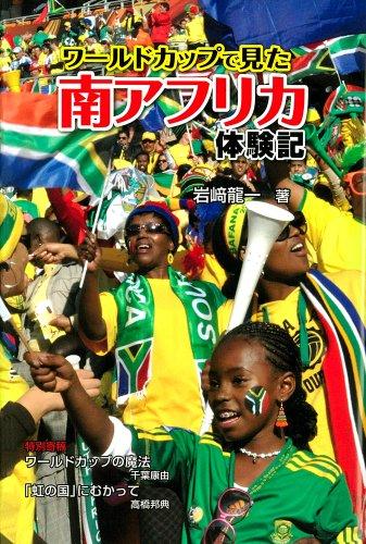 ワールドカップで見た南アフリカ体験記 (ポプラ社ノンフィクション)