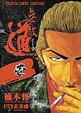 無敵道 1 (ヤングキングコミックス)
