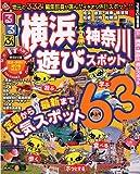 るるぶ横浜 神奈川 遊びスポット (るるぶ情報版 首都圏 8)
