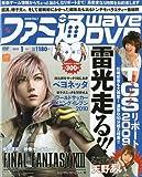 ファミ通 Wave (ウェイブ) DVD 2010年 01月号 [雑誌]