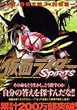 仮面ライダーSPIRITS(11) (マガジンZコミックス)