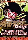 仮面ライダーSPIRITS 第11巻 2006年11月22日発売