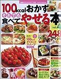 100kcalおかずそれでも食べてやせる本248レシピ (Vol.4) (インデックスMOOK—健康ダイエットシリーズ)