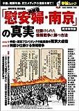 情報戦「慰安婦・南京」の真実