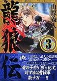 龍狼伝(3) (講談社漫画文庫)