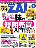 ダイヤモンド ZAi (ザイ) 2008年 04月号 [雑誌]