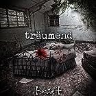 traumend(DVD付)
