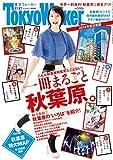 TokyoWalker東京ウォーカー 2014 No.12<TokyoWalker> [雑誌]
