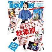 TokyoWalker東京ウォーカー 2014 No.12 [雑誌]