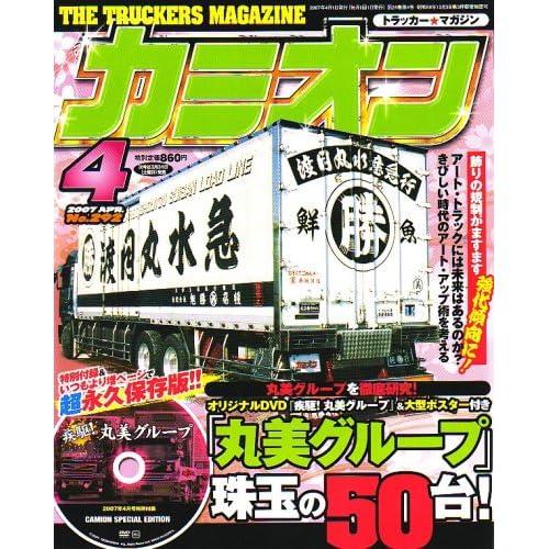 カミオン 2007年 04月号 [雑誌]